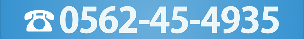 0562-45-4935